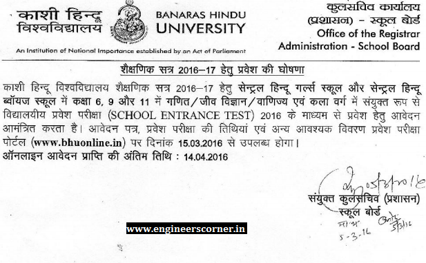 BHU CHS SET -2016 Admission Notification | Important Dates |Online Application Form Bhu on application error, application to rent california, application meaning in science, application insights, application in spanish, application service provider, application for scholarship sample, application clip art, application to join motorcycle club, application for rental, application submitted, application for employment, application to date my son, application trial, application to be my boyfriend, application template, application cartoon, application to join a club, application approved, application database diagram,